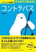 コントラバス教則本 パワーアップ吹奏楽!コントラバス  【2016年1月25日発売】