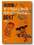ボディーパーカッション楽譜 決定版! すべての人におくるボディパーカッションBEST 山田俊之 著【2016年1月取扱開始】