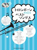 トロンボーンソロ楽譜 トロンボーンで吹くベストソングス(カラオケCD2枚付) 【2016年3月取扱開始】