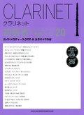 クラリネットソロ楽譜 クラリネット初級者のレベルアップ名曲ベスト20(ガイドメロディー入りCD&カラオケCD付)【2016年3月取扱開始】
