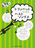 トランペットソロ楽譜 トランペットで吹くベストソングス(カラオケCD2枚付) 【2016年3月取扱開始】