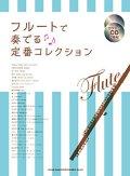 フルートソロ楽譜 フルートで奏でる 定番コレクション(カラオケCD2枚付)【2016年3月取扱開始】