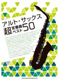 サックスソロ楽譜 アルト・サックス超定番曲ベスト50 【2016年6月取扱開始】