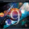 CD ブレーン・アンサンブル・コレクション Vol.28 サクソフォーンアンサンブル プラネット・ナイン/ヴィーヴ!サクソフォーン・クヮルテット【2016年6月30日発売】