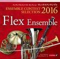 CD  アンサンブルコンテスト セレクション 2016 〈フレックスアンサンブル〉【2016年7月20日発売】