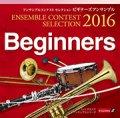 CD  アンサンブルコンテスト セレクション 2016 〈ビギナーズアンサンブル〉【2016年7月20日発売】