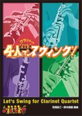 クラリネット4重奏楽譜 クラリネット 4人でスウィング! 【2016年8月取扱開始】