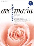 フルートソロ楽譜 フルートで奏でる アヴェ・マリア 【ピアノ伴奏CD&伴奏譜付】    【2017年1月取扱開始】