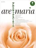 アルトサックスソロ楽譜 アルトサックスで奏でるアヴェ・マリア 【ピアノ伴奏CD&伴奏譜付】  【2017年1月取扱開始】