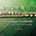 CD ガリボルディ:20の旋律的練習曲 作品88  監修/演奏/解説:神田寛明【2017年1月取扱開始】