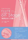 フルートソロ(2重奏)&ピアノ楽譜 FLUTE on Stage 発表会はこの曲で…【2017年2月取扱開始】