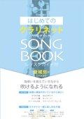 クラリネットソロ楽譜 はじめてのクラリネットSONG BOOK 【2017年3月取扱開始】