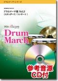 ドラムマーチ楽譜 ドラムマーチ集 Vol.2(スタンダード/コンサート)[参考音源CD付]【2017年3月取扱開始】