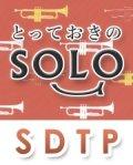 トランペットソロ楽譜(2重奏でも演奏できる!)聖者の行進【2017年6月お取扱い開始】