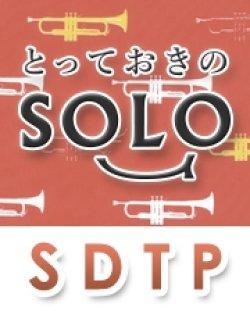 画像1: トランペットソロ楽譜(2重奏でも演奏できる!) パプリカ 【2020年1月お取扱い開始】