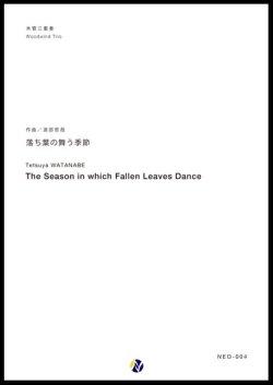 画像1: 木管3重奏楽譜 落ち葉の舞う季節 編曲:渡部哲哉  【2017年6月取扱開始】