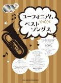 ユーフォニアムソロ楽譜 ユーフォニアムで吹く ベストソングス(カラオケCD2枚付)  【2017年6月取扱開始】