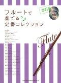 フルートソロ楽譜 フルートで奏でる 定番コレクション[改訂版](カラオケCD2枚付)  【2017年6月取扱開始】