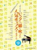 フルートソロ楽譜 フルート・ソロ ピアノと一緒に吹きたい人気ポップスあつめました。[ピアノ伴奏譜付き]  【2017年6月取扱開始】