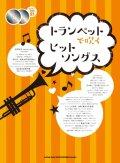トランペットソロ楽譜 トランペットで吹く ヒットソングス(カラオケCD2枚付) 【2016年6月取扱開始】