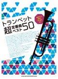 トランペットソロ楽譜 トランペット超定番曲ベスト50 【2016年6月取扱開始】
