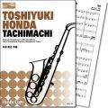 サックス4重奏楽譜 TACHIMACHI(本多俊之 作曲) 【2017年7月取扱開始】