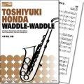 サックス4重奏楽譜 WADDLE-WADDLE(本多俊之 作曲) 【2017年7月取扱開始】