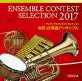 CD  アンサンブルコンテスト セレクション 2017 〈金管・打楽器アンサンブル〉【2017年8月2日発売】
