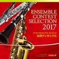 CD  アンサンブルコンテスト セレクション 2017 〈木管アンサンブル〉【2017年8月2日発売】