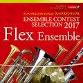 CD  アンサンブルコンテスト セレクション 2017 〈フレックスアンサンブル〉【2017年8月2日発売】