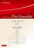 フレックス7〜8重奏楽譜 シンプル・エチューズ 作曲 高橋宏樹 【2017年8月取扱開始】