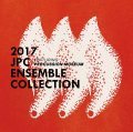 CD) 2017 JPC ENSEMBLE COLLECTION Featuring Percussion Museum 【2017年8月9日発売】今年も出るよ!