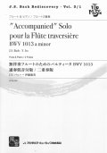 フルート2重奏楽譜 パルティータ BWV 1013 フルートと通奏低音付版/フルート二重奏版 作曲/J.S. Bach 編曲/伊藤 康英 【2017年8月取扱開始】