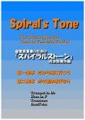 金管4重奏楽譜 金管四重奏のためのスパイラルストーン 作曲/河合和貴 【2017年8月取扱開始】