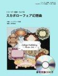 リコーダー4重奏楽譜  スカボローフェア幻想曲(参考音源CD付き)【2017年9月取扱開始】