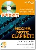 クラリネットソロ楽譜  レット・イット・ゴー [ピアノ伴奏・デモ演奏 CD付]【2016年11月取扱開始】