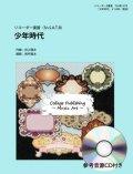 リコーダー5重奏楽譜    少年時代(参考音源CD付き)【2014年1月取扱開始】