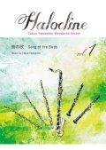 木管6重奏楽譜  ハロクライン vol.01 鳥の歌 作曲者:山本拓夫 【2017年9月取扱開始】