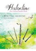 木管6重奏楽譜  ハロクライン vol.04 恋するゾウムシ 作曲者:山本拓夫 【2017年9月取扱開始】