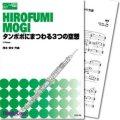 オーボエ3重奏楽譜 タンポポにまつわる3つの空想  作曲/茂木宏文