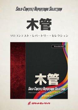 画像1: オーボエソロ楽譜 対話 作曲者/堀越隆一 【2017年10月13日発売】