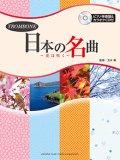 トロンボーンソロ楽譜 日本の名曲〜花は咲く〜 【ピアノ伴奏譜&カラオケCD付】   【2017年10月取扱開始】