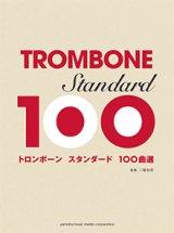 トロンボーンソロ楽譜 トロンボーン スタンダード100曲選  【2017年10月取扱開始】