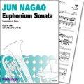 ユーフォニウム&ピアノ楽譜 ユーフォニアム・ソナタ(長生淳 作曲) 【2017年10月取扱開始】