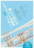 トランペット2重奏楽譜 楽しく吹けるトランペット名曲集 デュオ編vol.2(改訂新版)【2017年11月取扱開始】