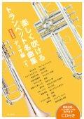 トランペット2重奏楽譜 楽しく吹けるトランペット名曲集 デュオ編vol.1(改訂新版)【2017年11月取扱開始】