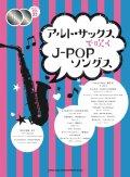 サックスソロ楽譜 アルト・サックスで吹く J-POPソングス(カラオケCD2枚付)  【2017年12月取扱開始】
