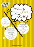 フルートソロ楽譜 フルートで吹く ベストソングス(カラオケCD2枚付)  【2017年12月取扱開始】