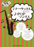 サックスソロ楽譜 テナー・サックスで吹く J-POPソングス(カラオケCD2枚付)  【2017年12月取扱開始】