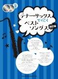 テナーサックスソロ楽譜 テナー・サックスで吹く ベストソングス[改訂版](カラオケCD2枚付)   【2017年12月取扱開始】